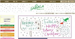 Yahoo!TOPクリスマスバージョン