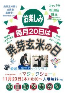14.11.20愛大マジッククラブ