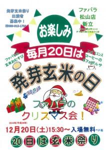 14.12.20クリスマス会