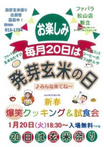 15.01.20試食会