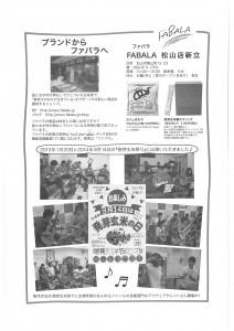 14.12.26広告最終