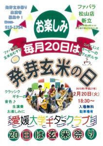 15.02.20愛大ギタークラブ