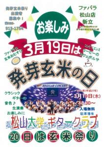 15.03.19松大ギタークラブ