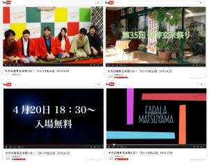 YouTube紹介