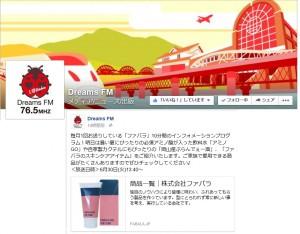 15.06.30DreamsFM宣伝