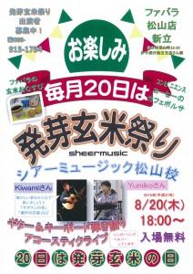 15.08.20シアーミュージック松山校ライブ