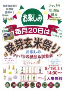 15.09.19発芽玄米祭り試飲&試食会