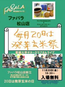 15.11.020愛大ギタークラブ