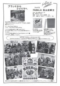 15.12.26広告最終