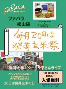 16.01.18松大ギタークラブ演奏会