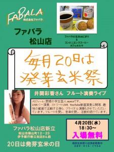16.04.20井関彩香さんフルート演奏