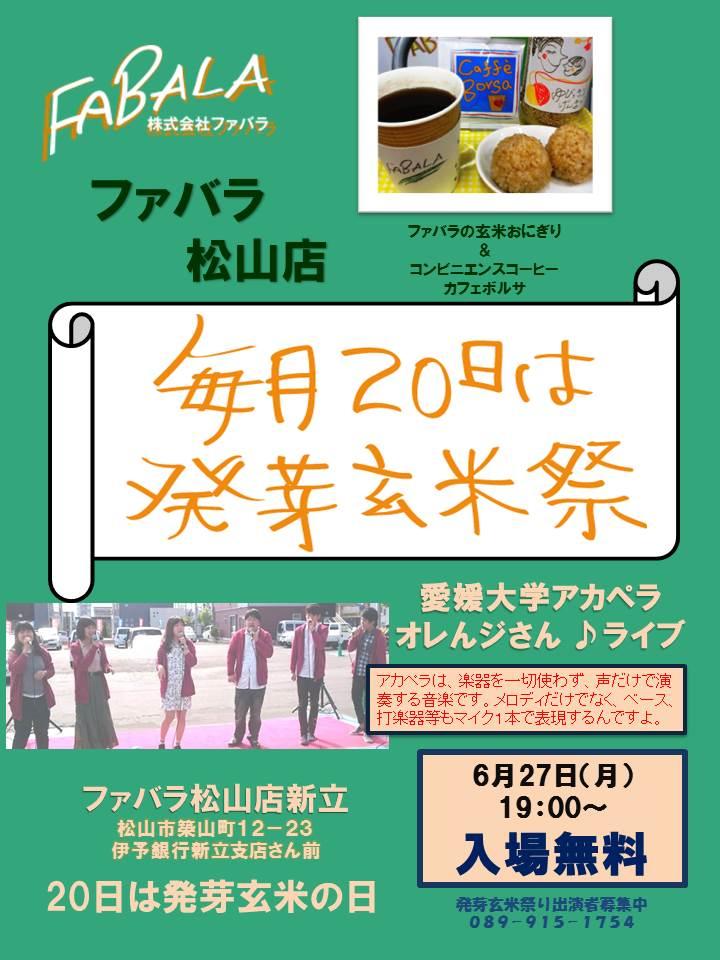 16.06.27アカペラオレんジさんポスター