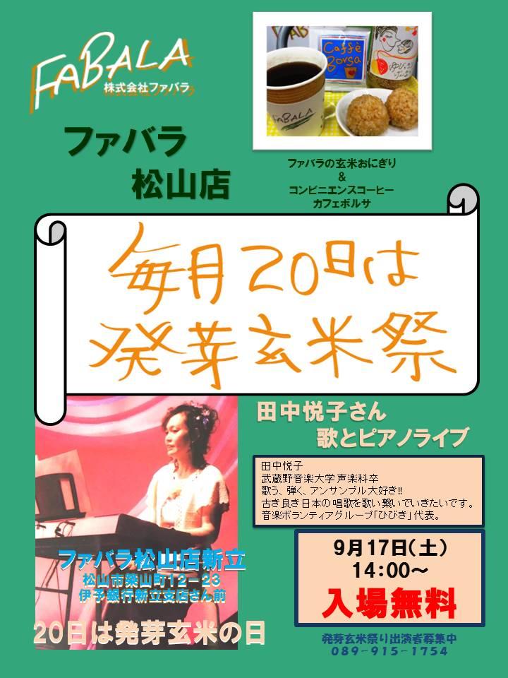 16.09.17田中悦子さん歌とピアノライブ
