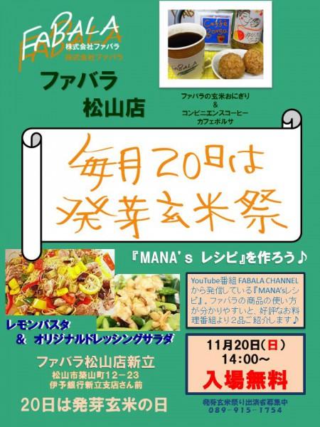 16-11-20manas-recipe%e3%82%92%e4%bd%9c%e3%82%8d%e3%81%86