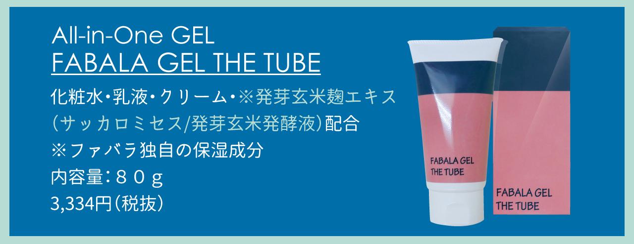 FABALA GEL THE TUBE独自の保湿成分配合のオールインワンゲル